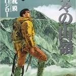 【岳人列伝】リアルスパイダーマン アランロベール再び
