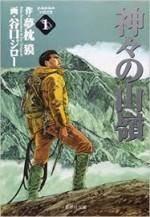 【岳人列伝】リアルスパイダーマン アランロベール